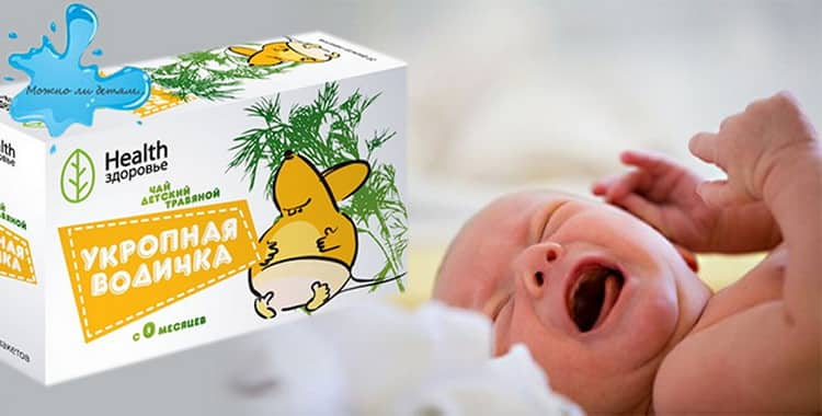 Укропная вода для новорожденных: как приготовить в домашних условиях и как давать