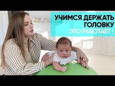 Как научить держать головку ребенка