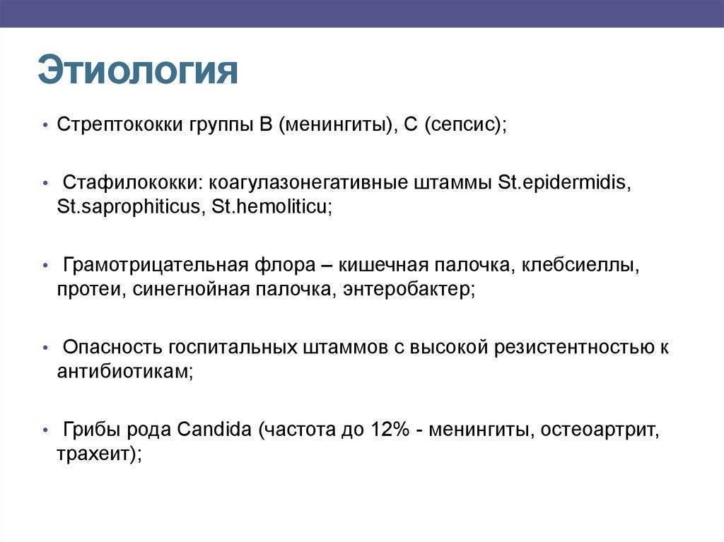 «профилактика гнойно-септических инфекции новорожденных» — портал управления здравоохранения восточно-казахстанской области