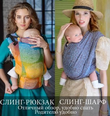 Слинг для новорожденного — что это такое, как выбрать и как одевать