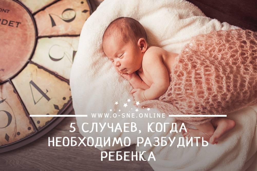 Нужно ли будить новорожденного для кормления?? - надо ли будить малыша для кормления - запись пользователя юлия (id1502423) в сообществе грудное вскармливание в категории поведение ребенка - babyblog.ru