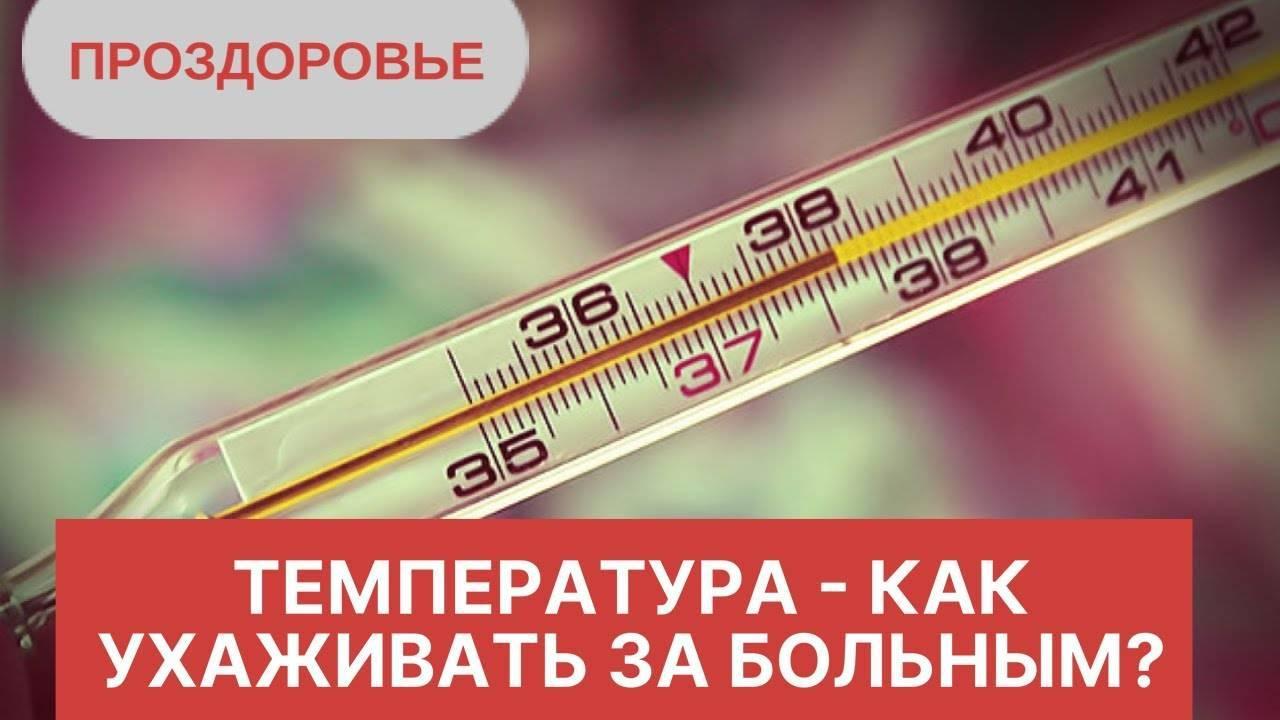 Выясняем как быстро сбить высокую температуру у ребенка в домашних условиях