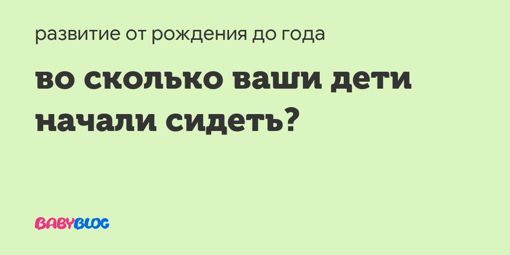 Когда можно считать что малыш сидит? - запись пользователя форточка (id2677987) в сообществе развитие от рождения до года в категории физическое развитие - babyblog.ru