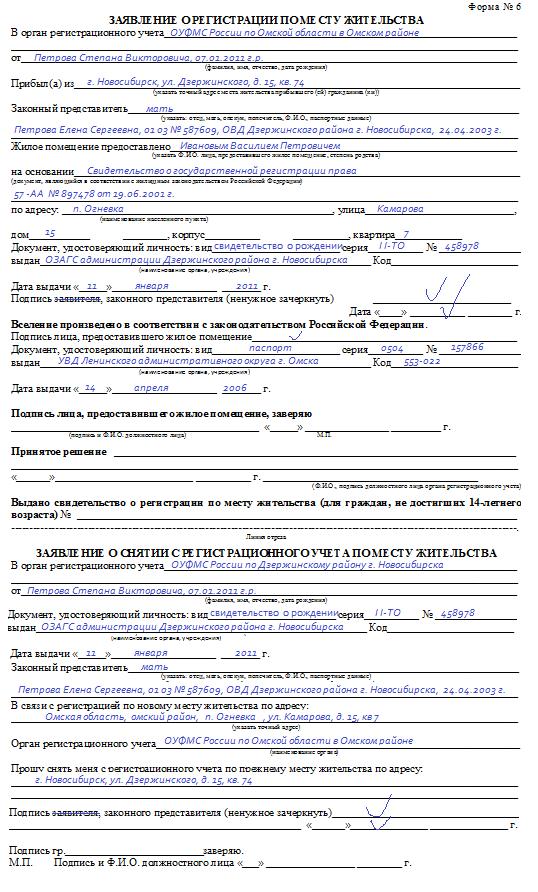 Основная информация о том, как прописать ребенка по месту прописки матери: документы, образцы заявлений и другое