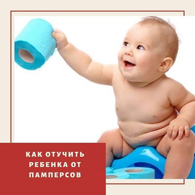 Как отучить ребенка от памперсов?