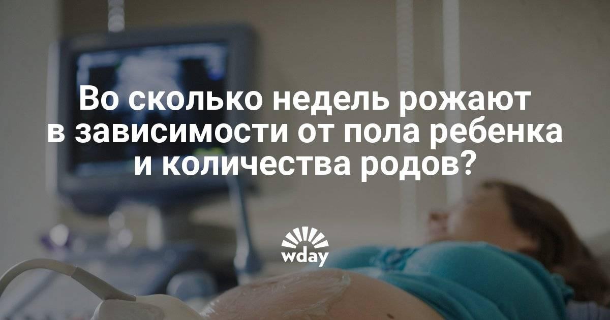 На какой неделе рожают девочек, мальчиков при первых и вторых родах?