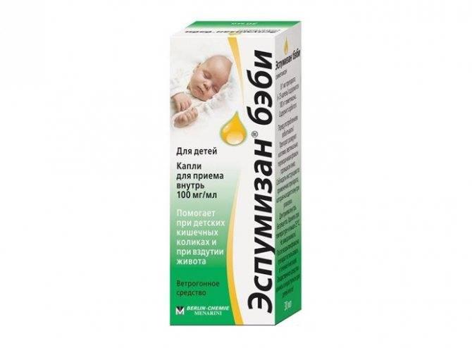 Что дать ребенку от вздутия и боли в животе