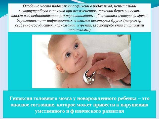 Гипоксия плода - последствия для ребенка: гипоксия головного мозга у новорожденных, гипоксически-ишемическое поражение цнс, хроническая форма и постгипоксические изменения в головном мозге