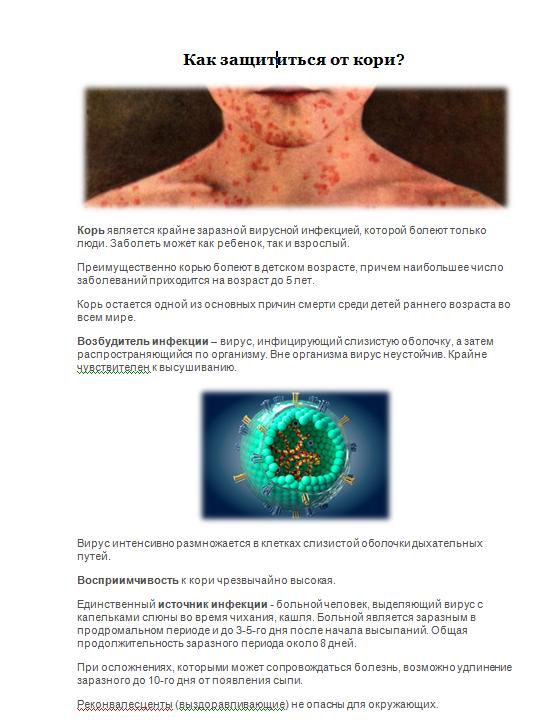 Сыпь на теле у ребенка после высокой температуры: возможные причины
