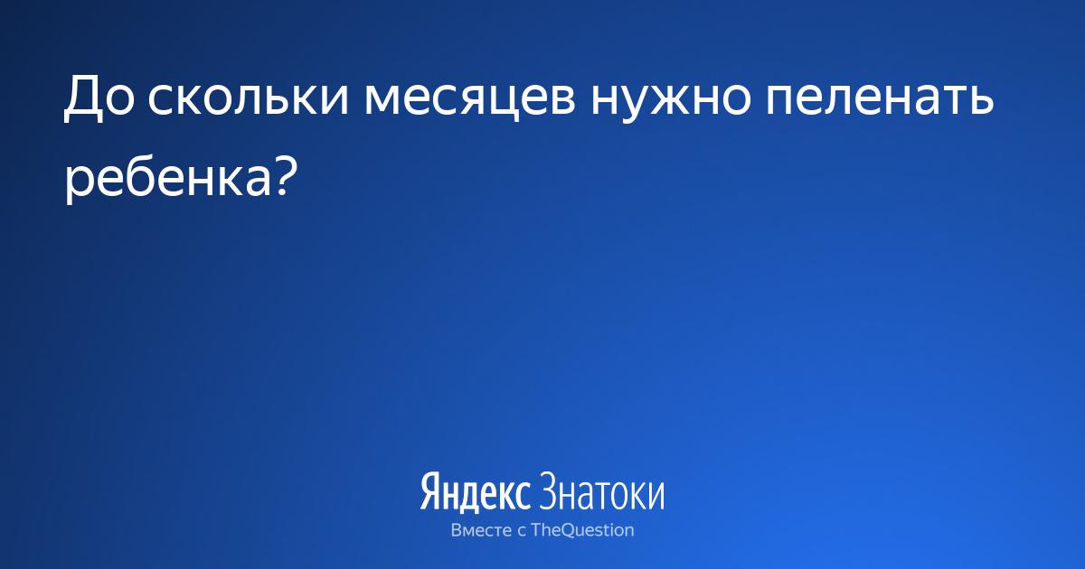 До какого возраста нужен пеленальник? - до какого возраста нужен пеленальный столик - запись пользователя наташко (nano-gaika) в сообществе выбор товаров - babyblog.ru