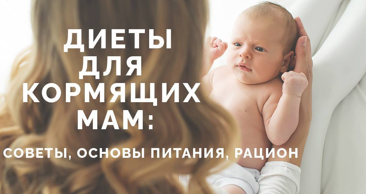 Меню для кормящей мамы. что должно быть в рационе кормящей мамы