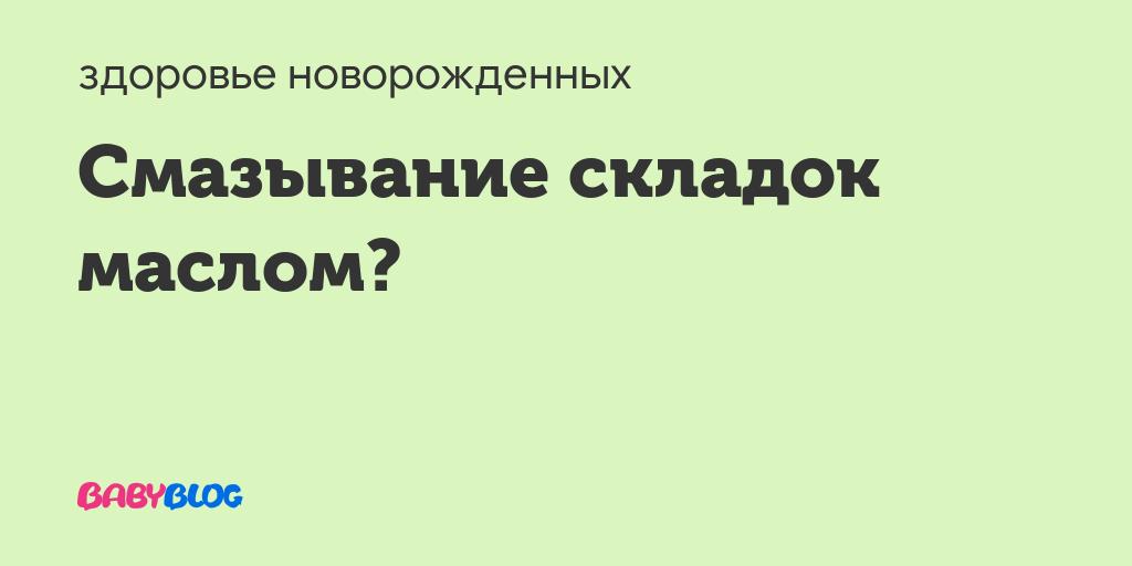 Чем мазать после купания??????? - чем мазать новорожденного после купания - запись пользователя antika (lizzabella) в сообществе здоровье новорожденных в категории разное - babyblog.ru