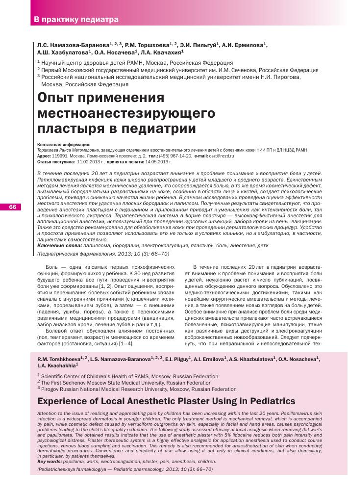 Наркоз для детей: последствия и противопоказания. последствия общего наркоза для ребенка наркоз для детей последствия и противопоказания