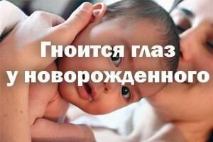 Промывать чаем глаза новорожденному. комаровский о гное в глазах младенца. общие правила использования лекарств