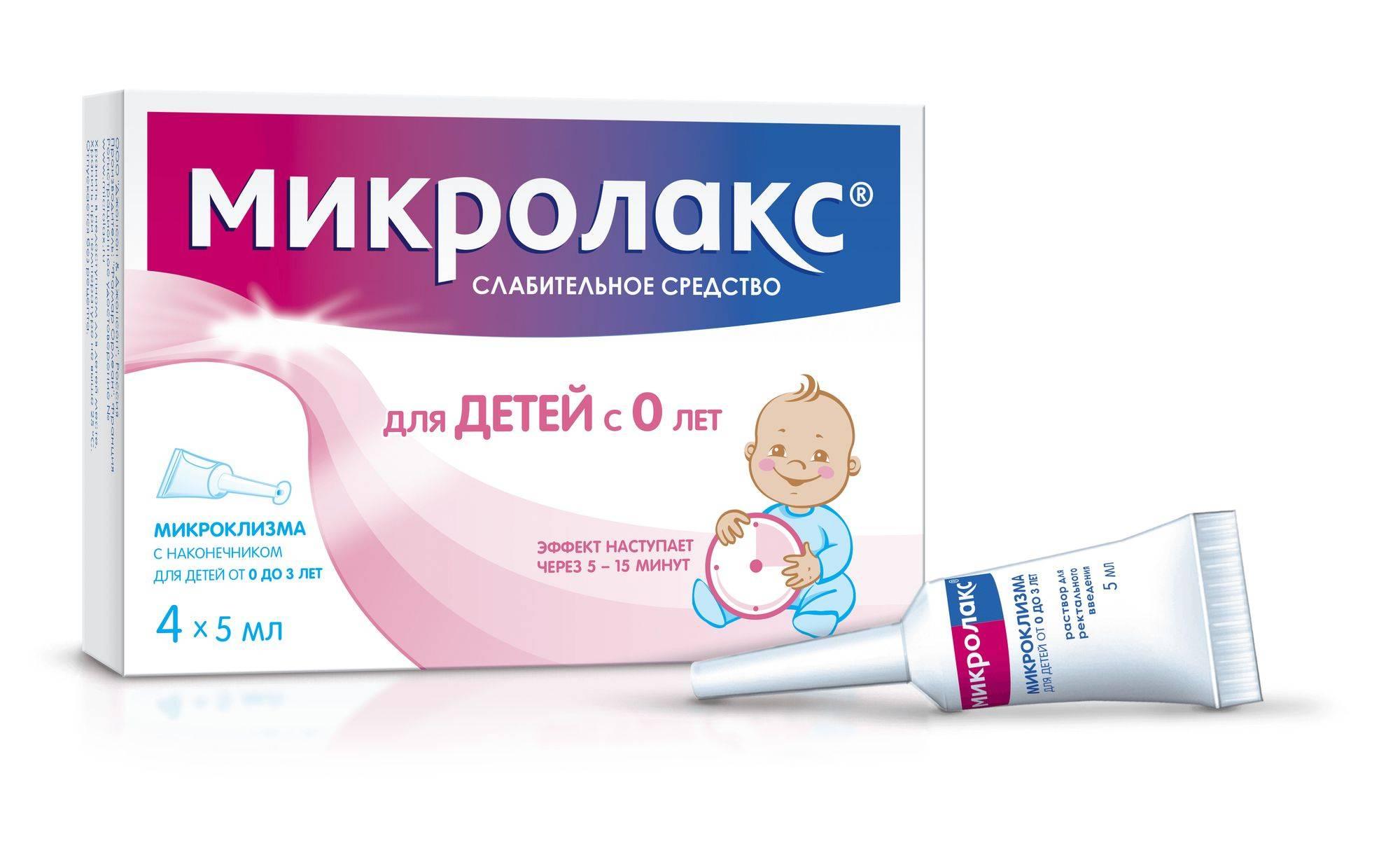 Инструкция по применению микролакса для новорожденных