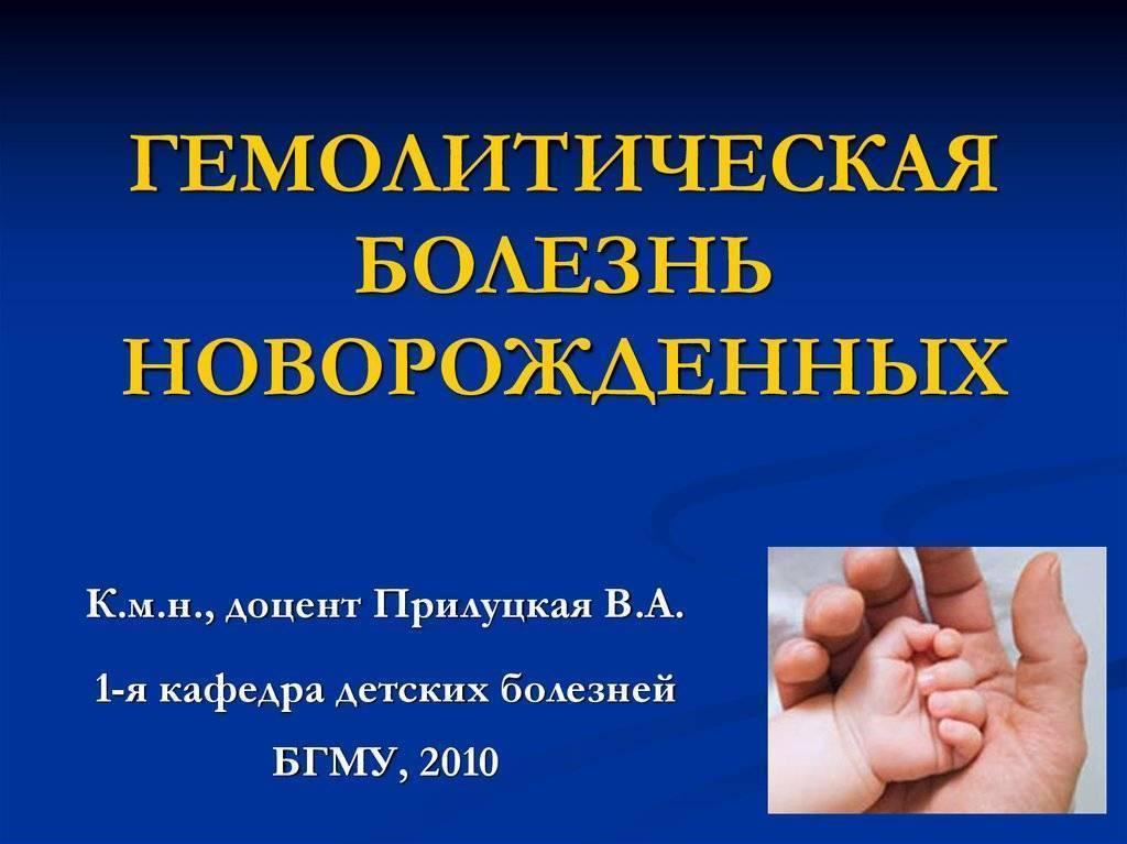 Гемолитическая болезнь новорожденных: симптомы и лечение, причины, классификация, клинические формы