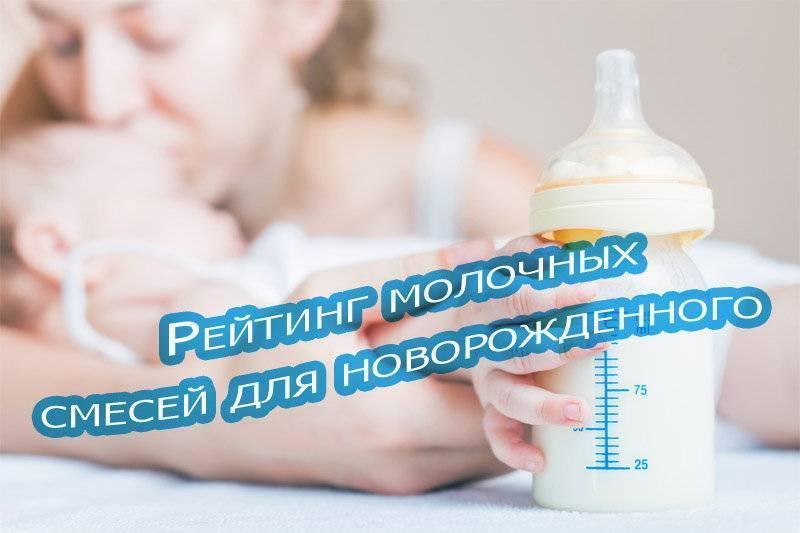 Какие смеси для новорожденных лучше: советы педиатров, отзывы мам, рейтинги продуктов