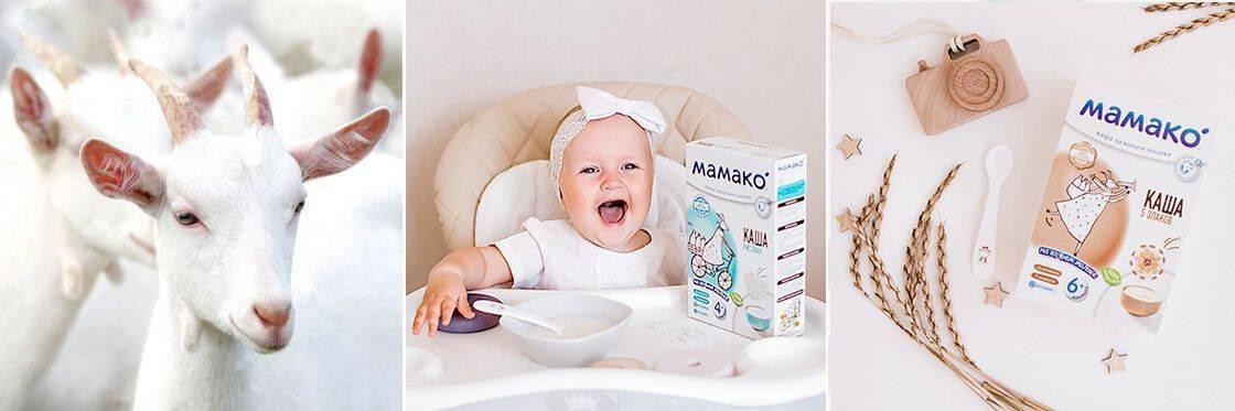 Молочная каша для ребенка — козье молоко для грудничка
