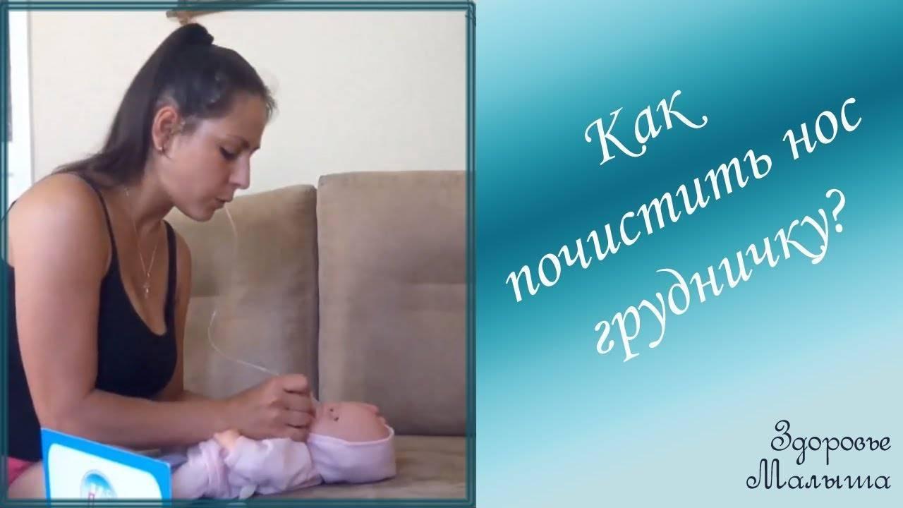 Спринцовка для новорожденных — размеры, как пользоваться для носа