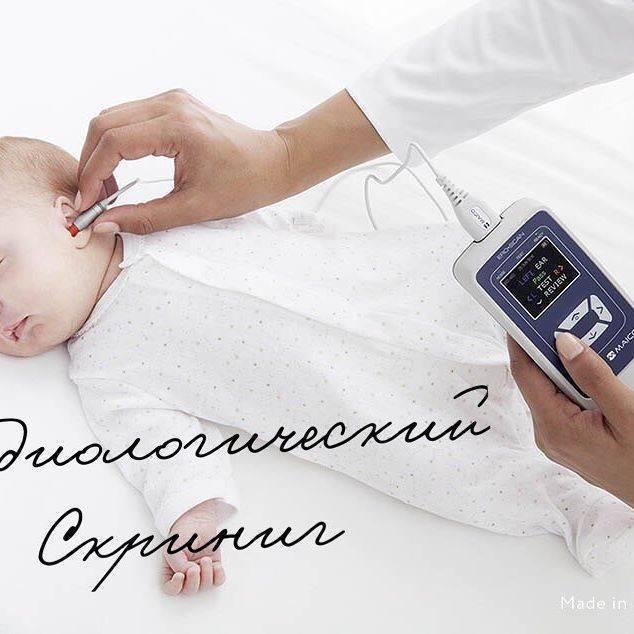 Зачем проводится аудиоскрининг новорожденных, какие могут быть результаты