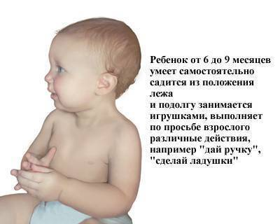 Что должен уметь новорожденный в полгода: развитие грудничка в 6 месяцев