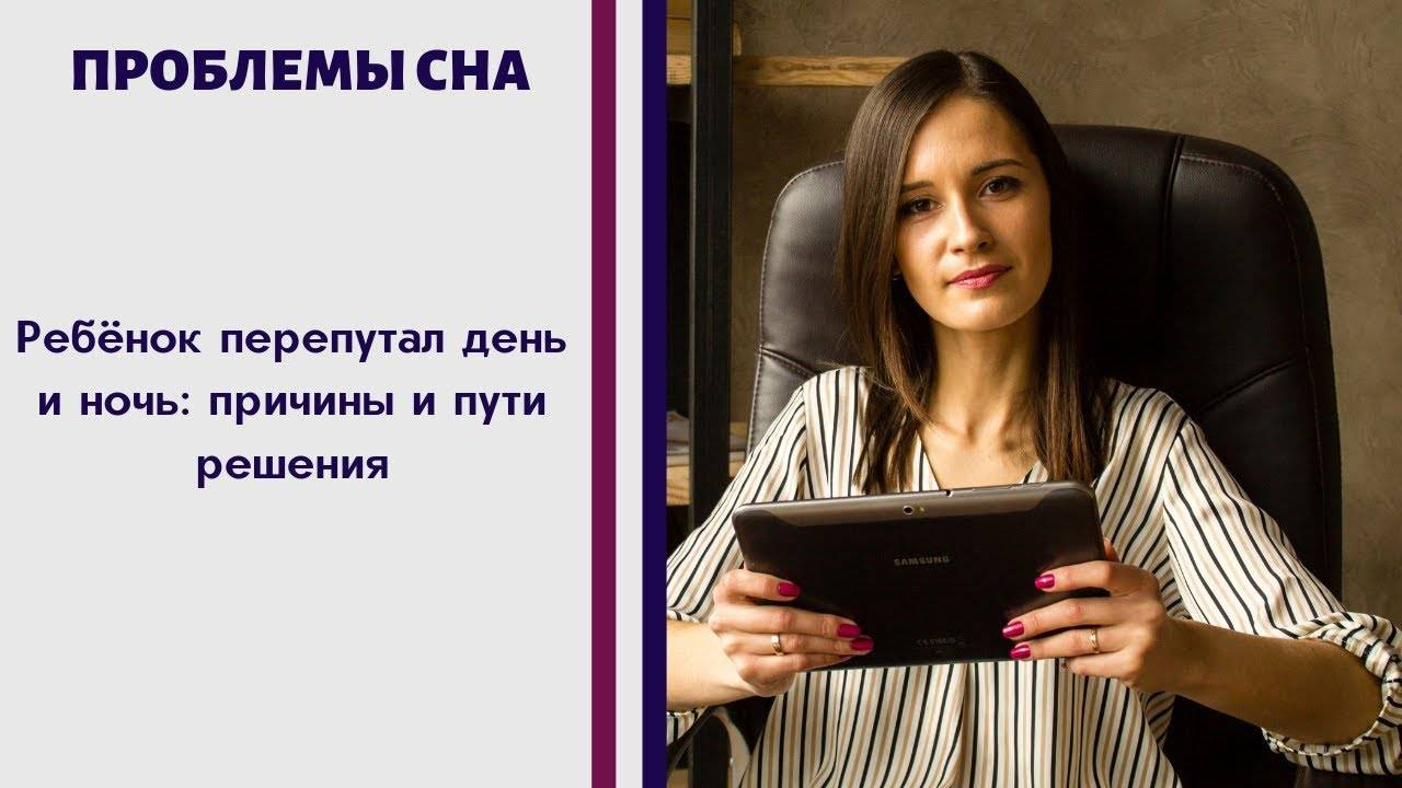 Перепутал день с ночью - запись пользователя юлия (justina) в сообществе здоровье новорожденных - babyblog.ru