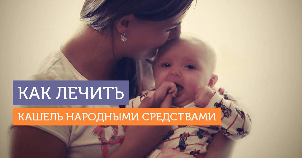 Как сбить температуру у грудного ребенка