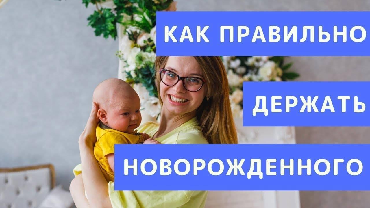 Нужно ли носить ребенка на руках?