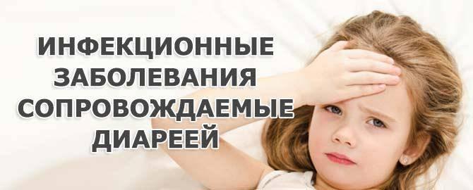 Что делать при поносе и рвоте у ребенка до года. как лечить понос и рвоту