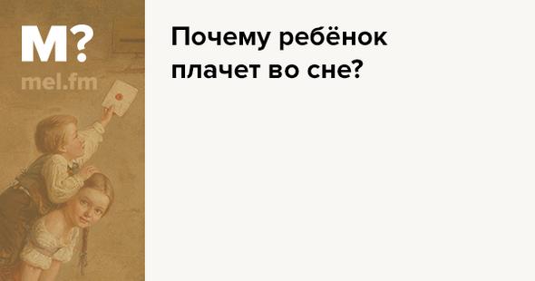 Резкий крик во сне. - запись пользователя daria (id2349571) в сообществе здоровье новорожденных в категории сон новорожденного - babyblog.ru