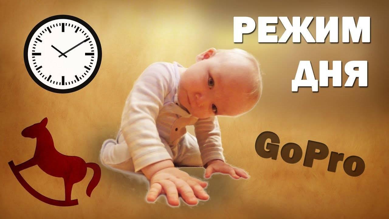 Режим дня годовалого ребенка (и старше) - распорядок дня для годовалого ребенка - запись пользователя елена (lenka90) в дневнике - babyblog.ru