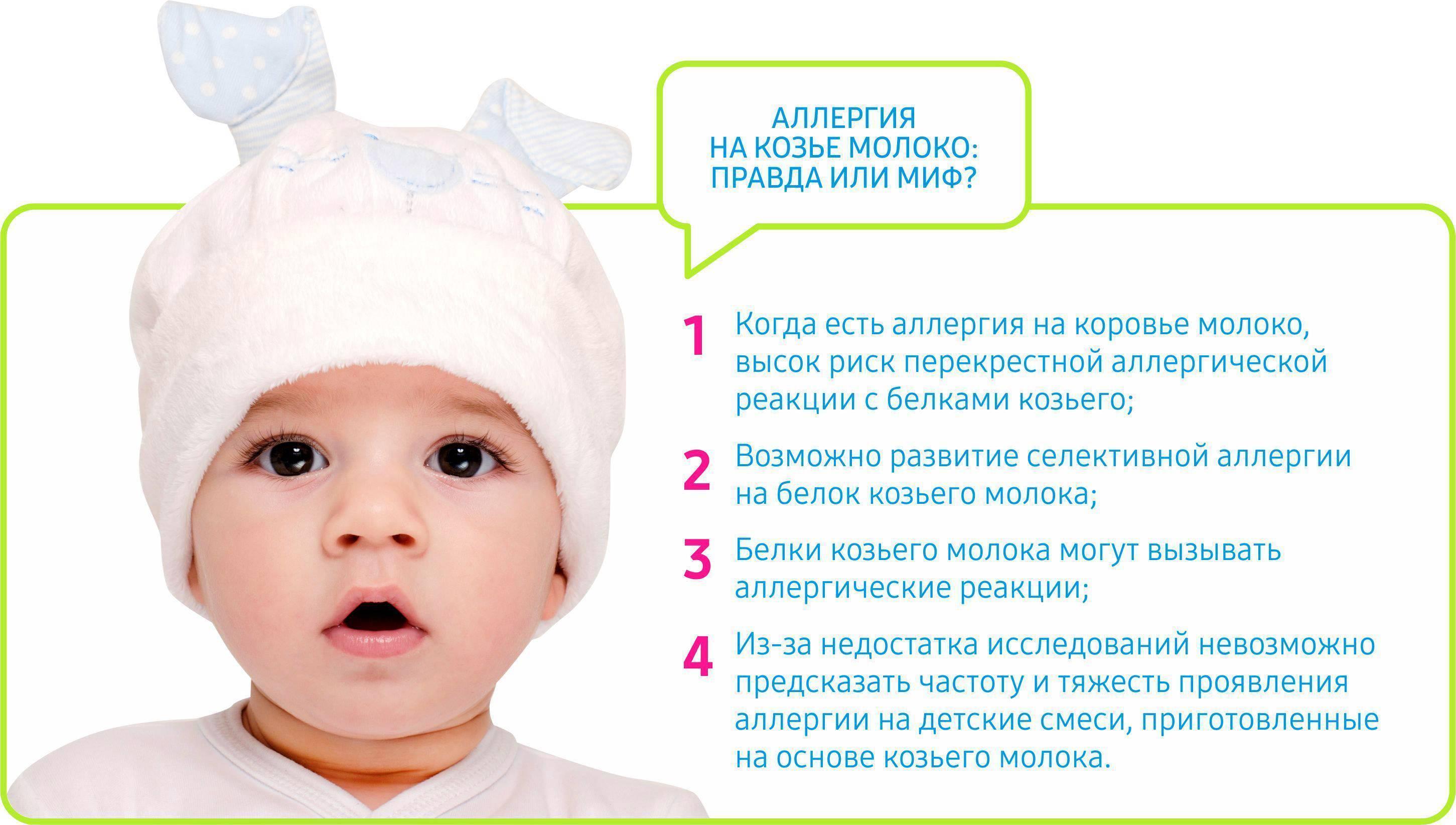 Аллергия у младенца: симптомы, причины, типы
