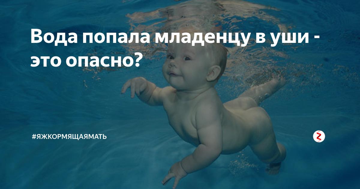 Что делать, если вода попала в уши ребенку