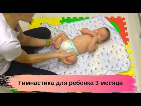 Лфк 4 месячному ребенку: показания и основные правила — физиотера