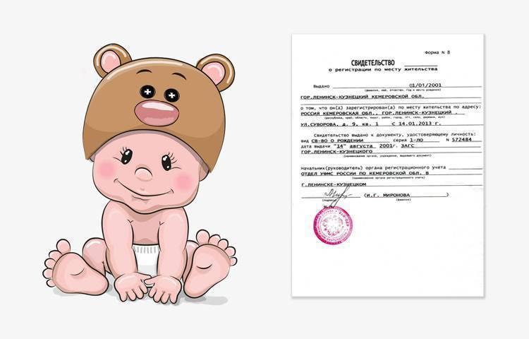 Родителям новорожденного: регистрация ребенка по месту жительства