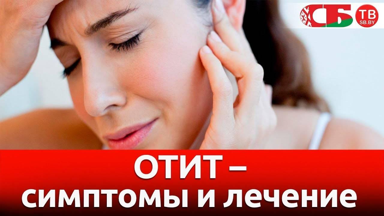 Боли в ухе у ребенка | что делать, если болят уши у детей? | лечение боли и симптомы болезни на eurolab