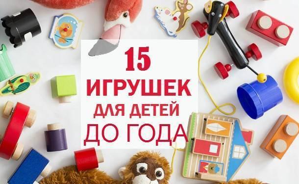 Игрушки для ребенка 1,5-2лет - игрушки для ребенка 1 5 года - запись пользователя юлиана (mrsklaus) в сообществе выбор товаров в категории игрушки - babyblog.ru