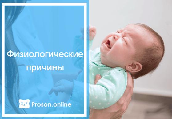 Доктор комаровский о том, что делать, если ребенок плохо спит ночью и часто просыпается