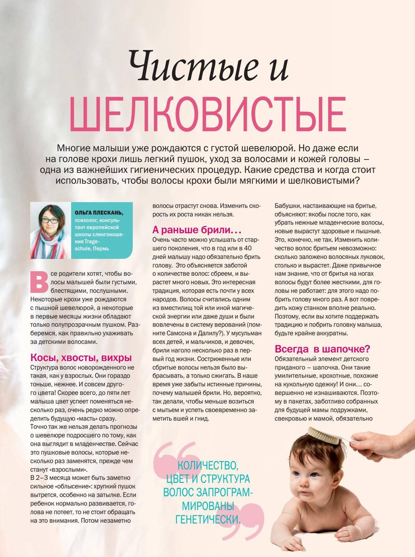 Малыши с пышной шевелюрой или как родить волосатого ребенка)