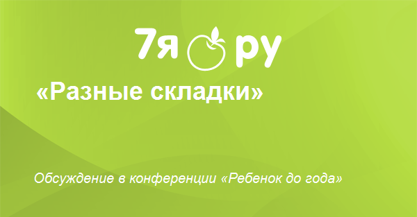 Несимметричные складочки фото - запись пользователя оля (id1241919) в сообществе здоровье новорожденных в категории ортопедия - babyblog.ru