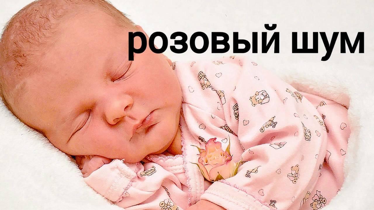 Успокоительное для новорожденного: белый шум