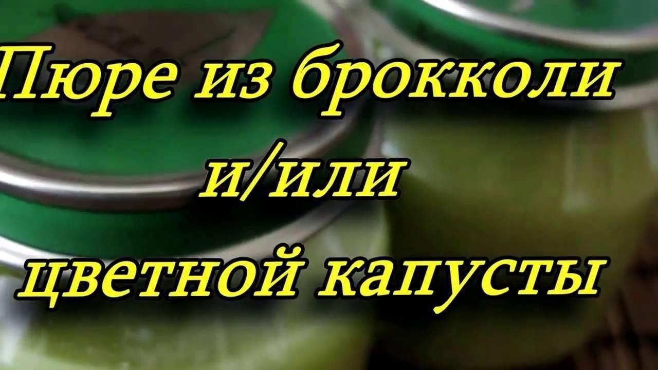 Пюре из капусты – как правильно готовить и вводить в прикорм грудничку