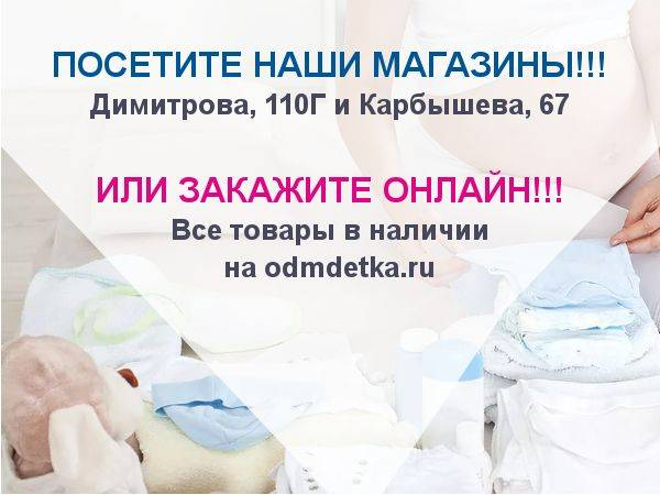 Список вещей для новорожденного: что нужно купить к рождению малыша на первое время