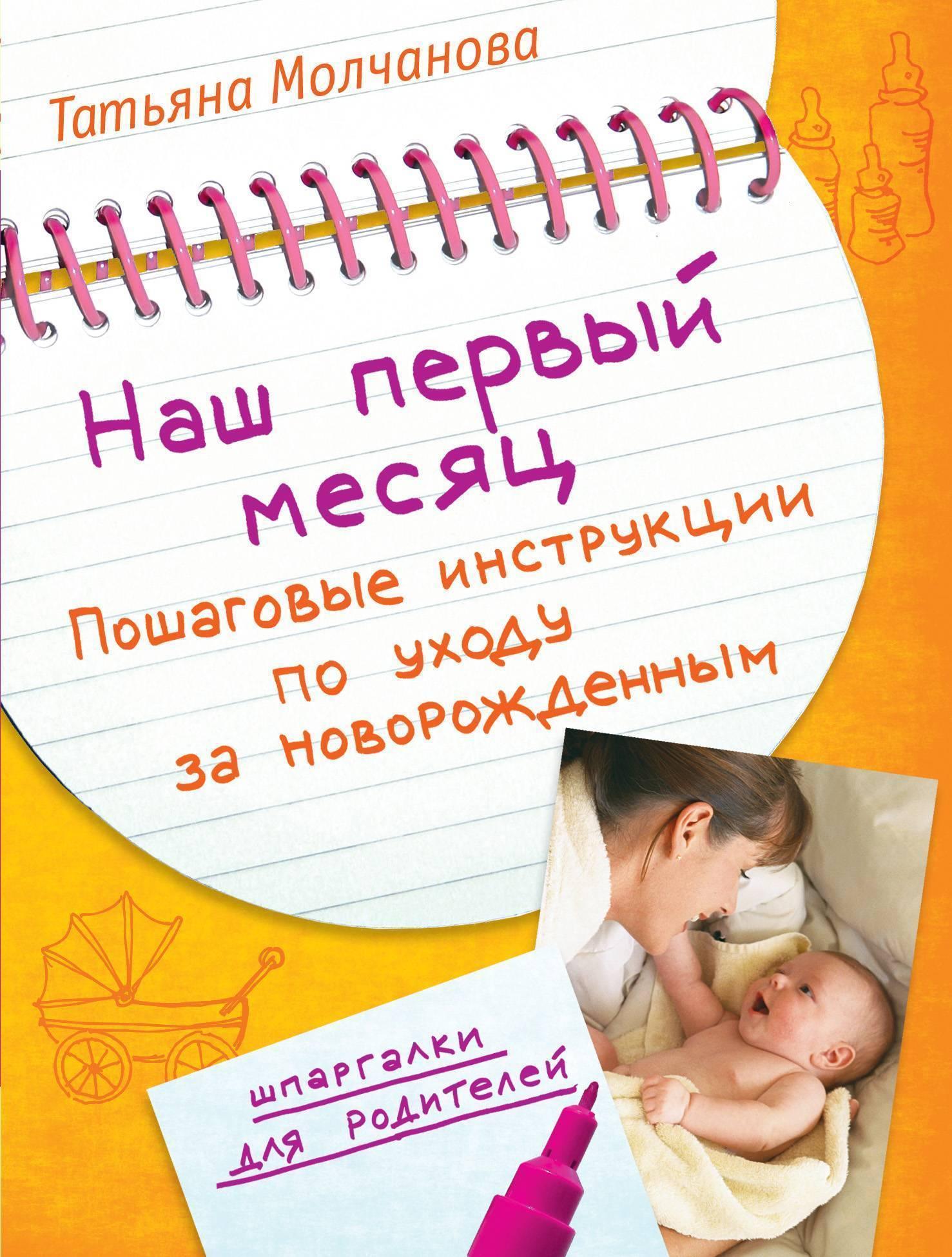 Что нужно купить для новорожденного ребенка: полный список