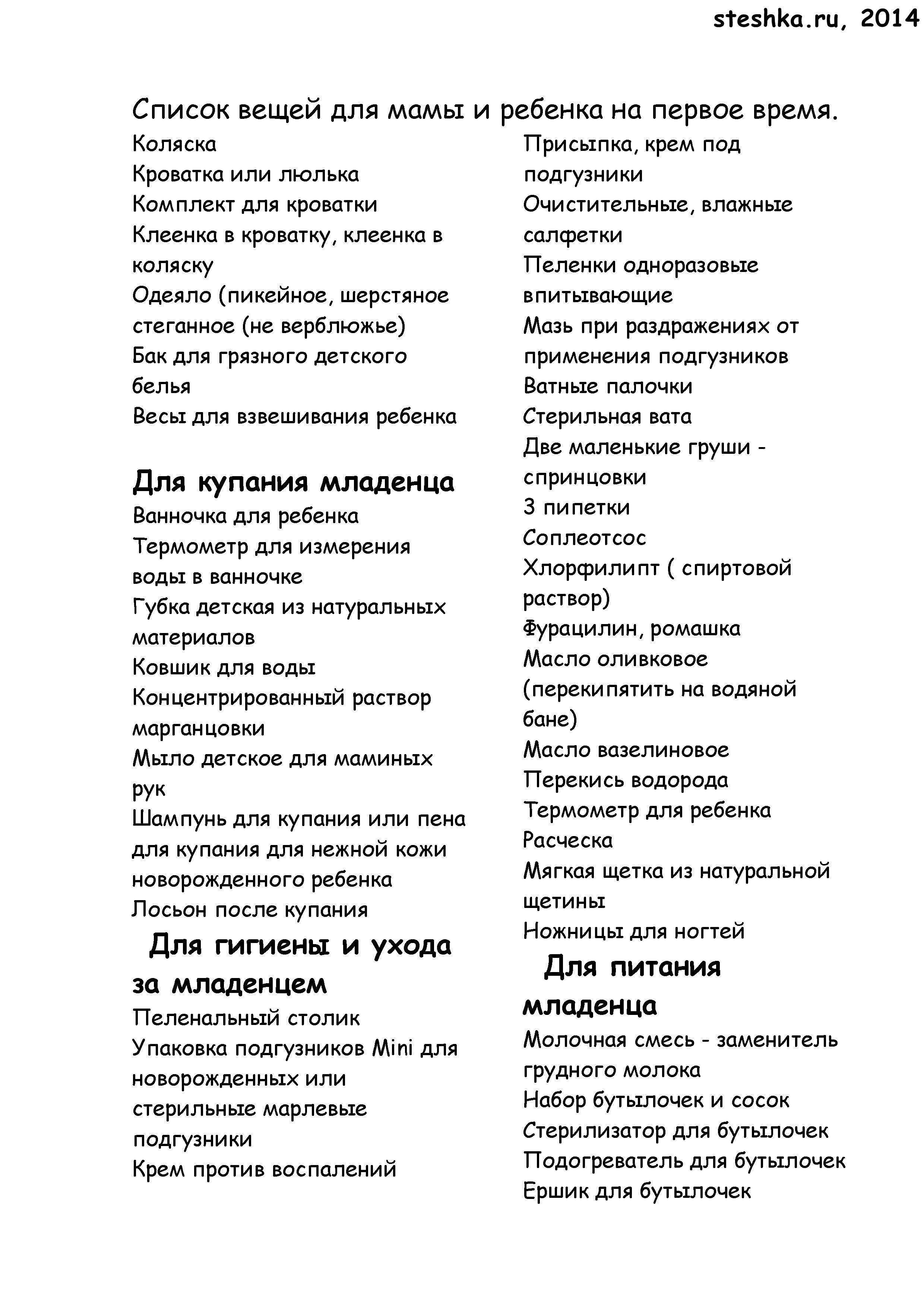 Что нужно ребенку в первые месяцы жизни... мой опыт! - что нужно ребенку в первые месяцы жизни - запись пользователя сашуля (delta84) в сообществе образ жизни беременной в категории приданое для малыша - babyblog.ru