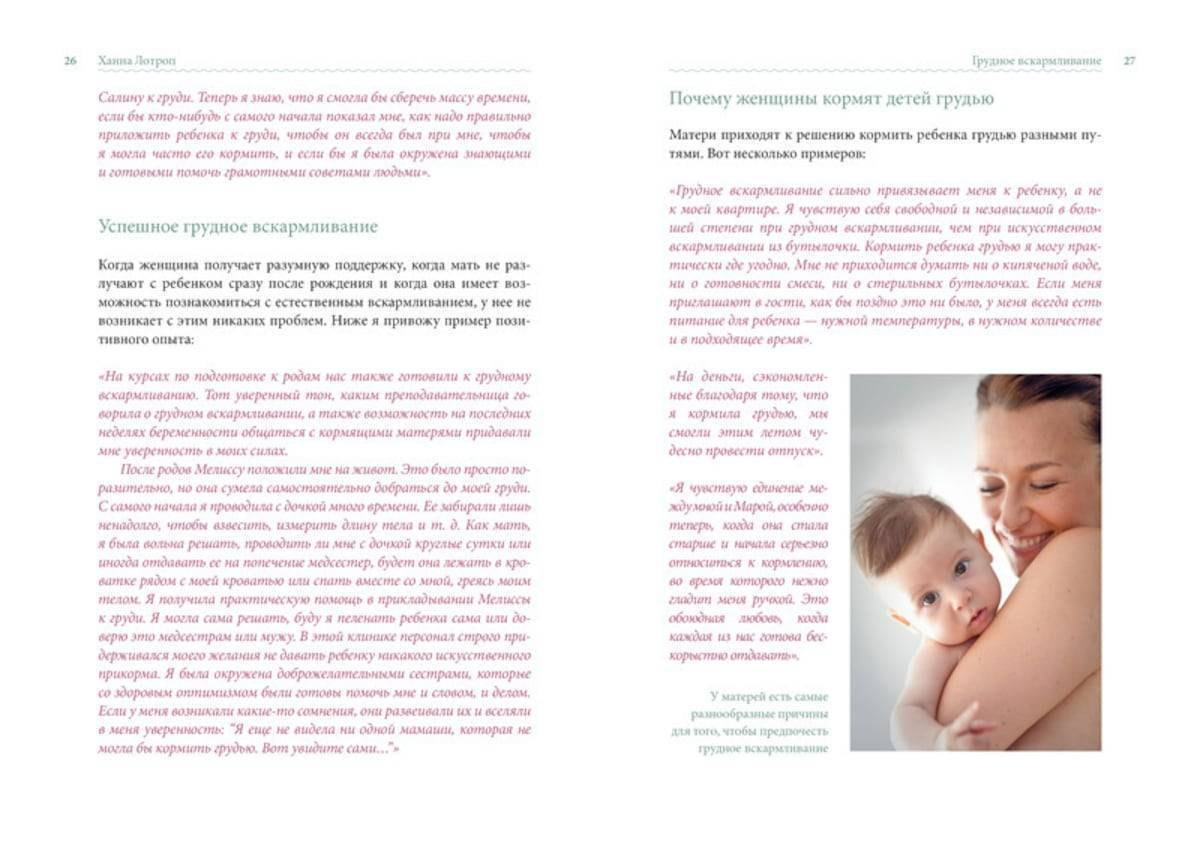 Как отучить ребенка от грудного вскармливания до и после года
