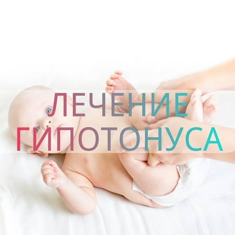 Как проявлялся гипотонус у ваших деток? - гипотонус у младенцев - запись пользователя светлана (svetasveta191987) в сообществе здоровье новорожденных в категории неврология - babyblog.ru