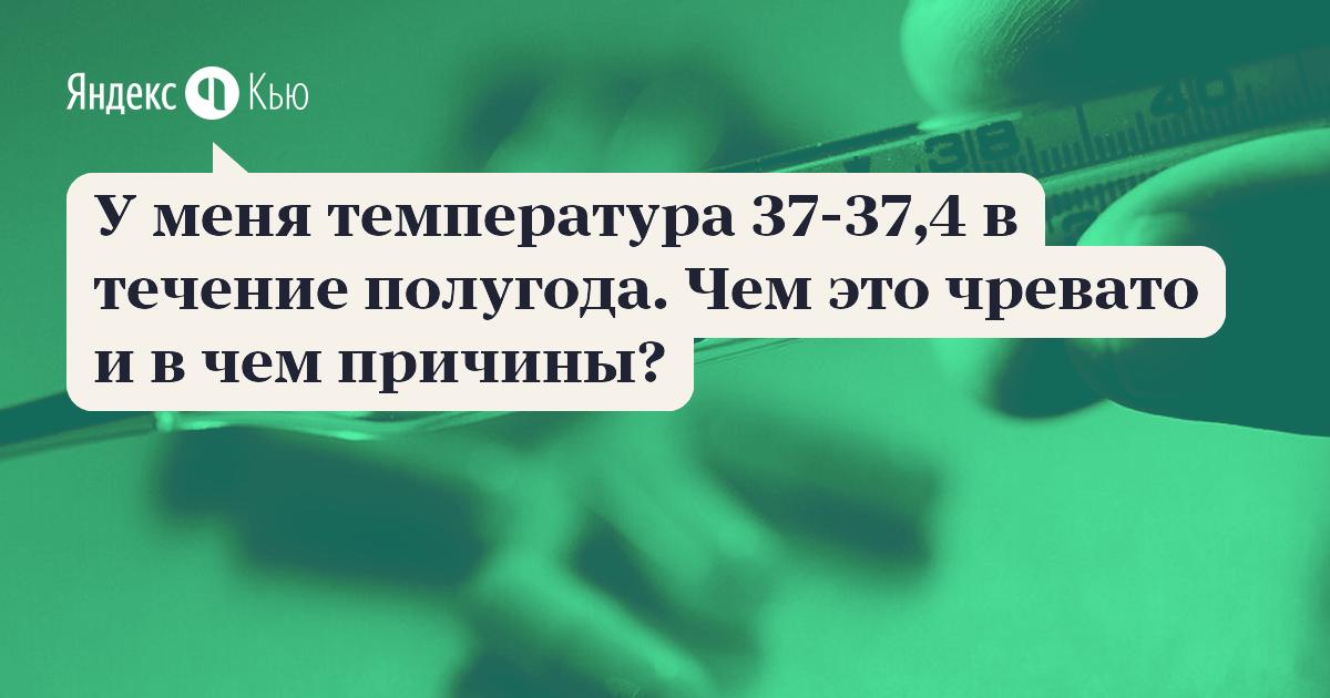 Субфебрильная температура: почему температура 37 держится неделю?
