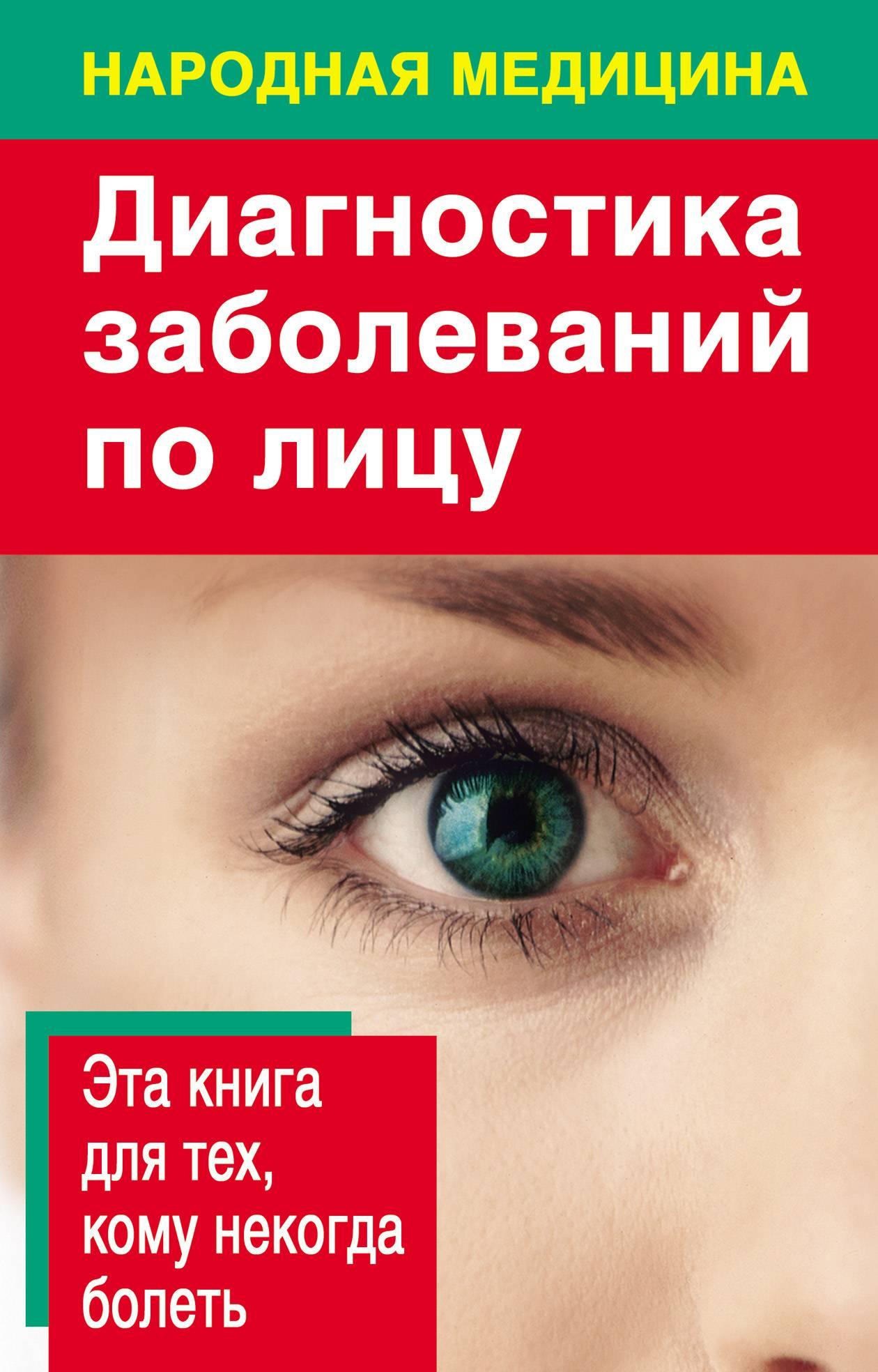 Покраснение белков глаз у ребенка. причины, вызывающие этот симптом, и методы борьбы с ним