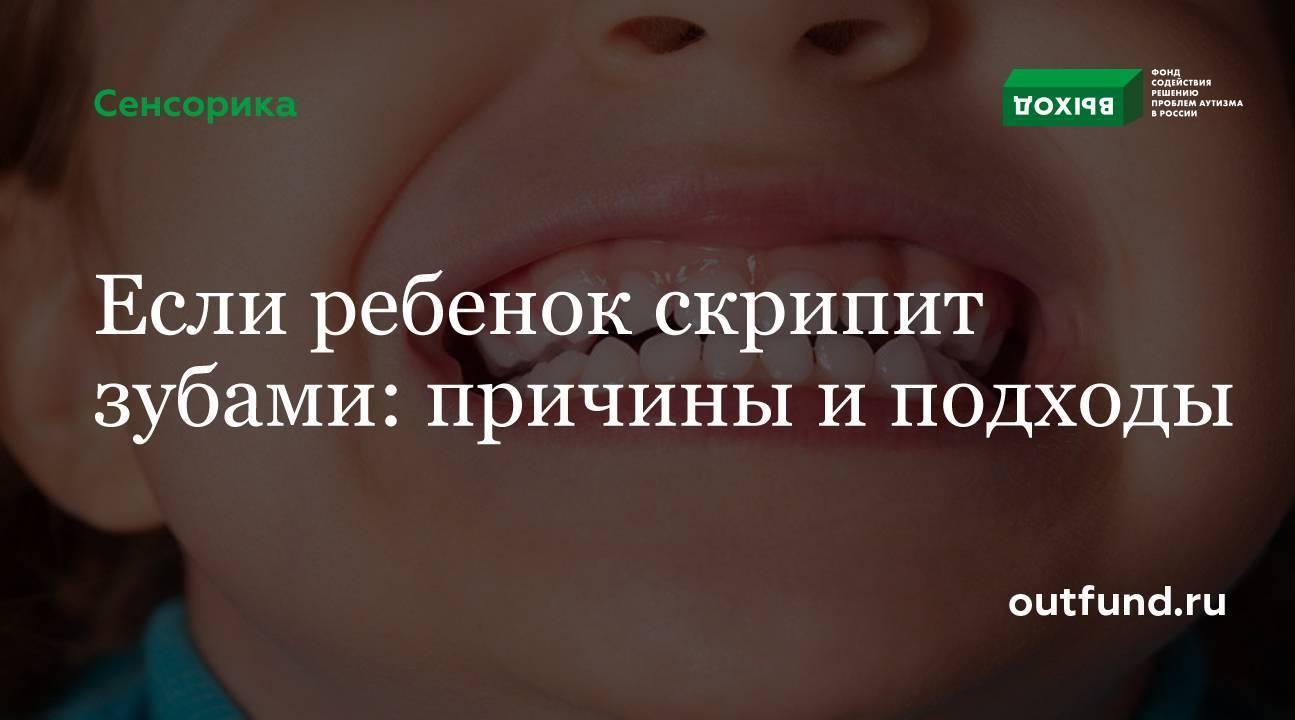 Комаровский: почему ребенок во сне скрипит зубами